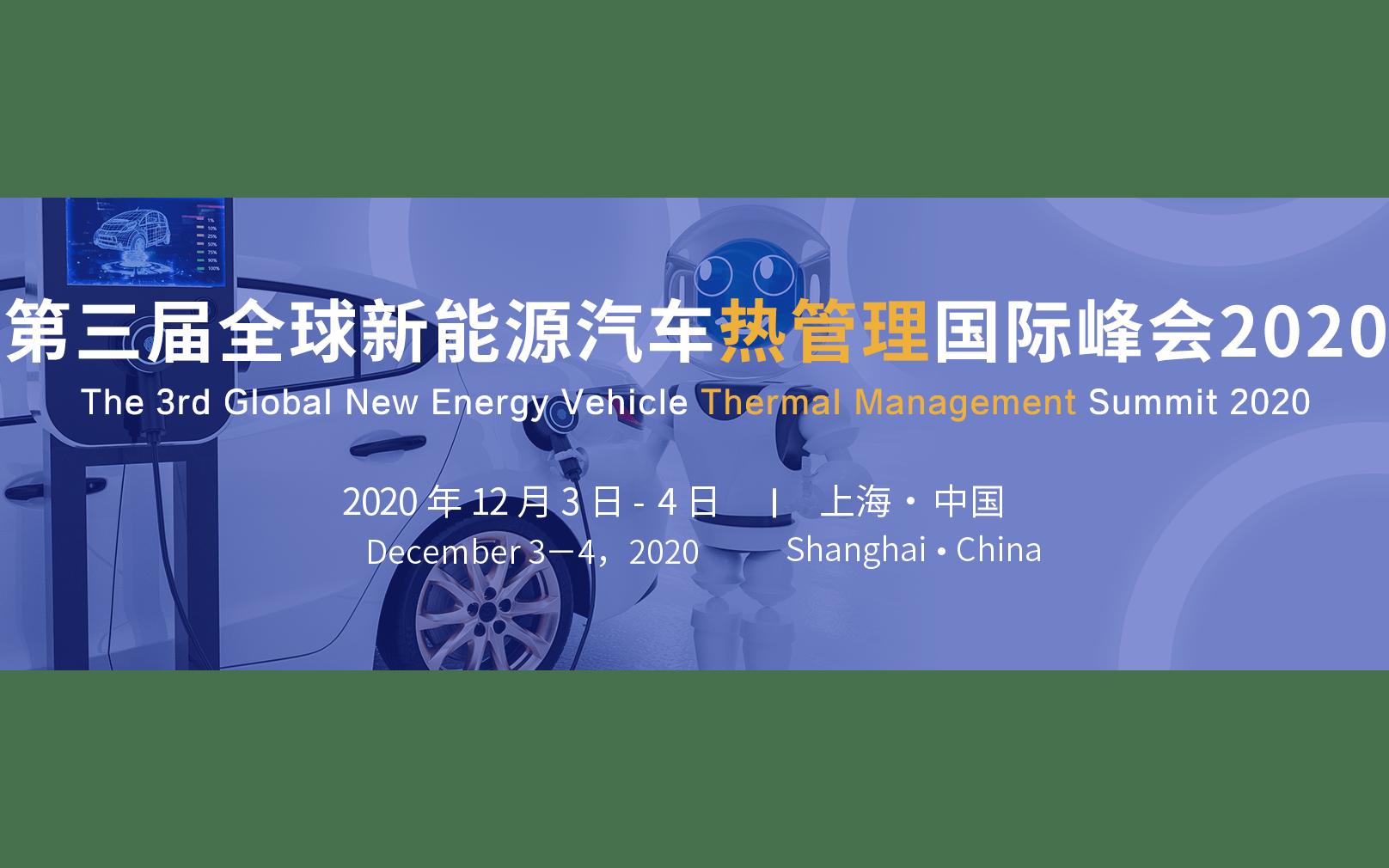 第三屆全球新能源汽車熱管理國際峰會2020
