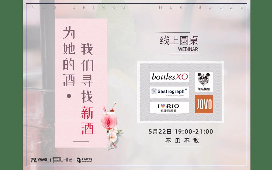 福地foodix线上圆桌沙龙——新酒