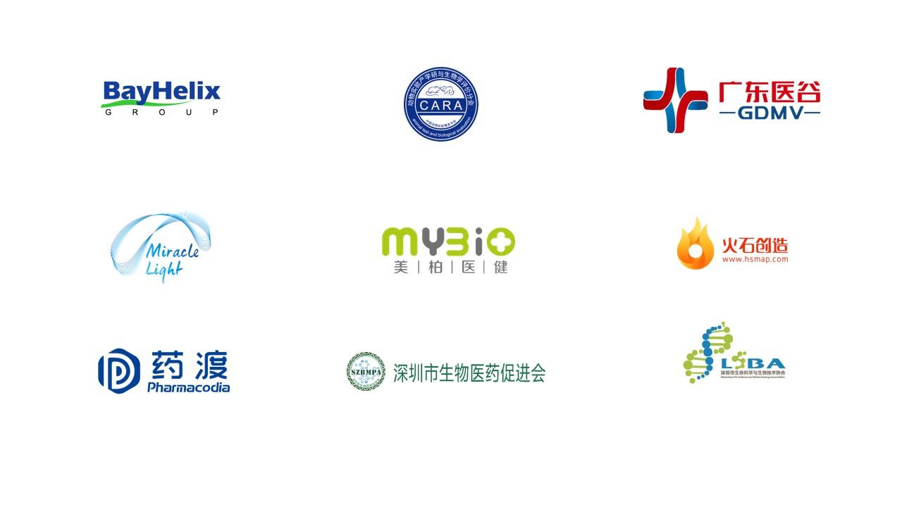 2020第二屆中國生物醫藥創新合作大會(杭州)