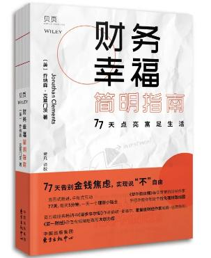 陆家嘴读书会 | 黄凡:后疫情时代,该如何管好自己的钱袋子?