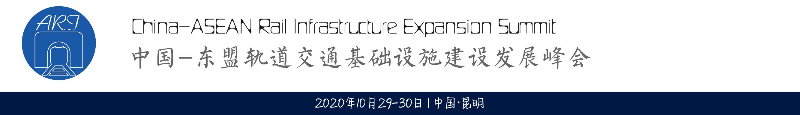 中国-东盟轨道交通基础设施建设发展峰会