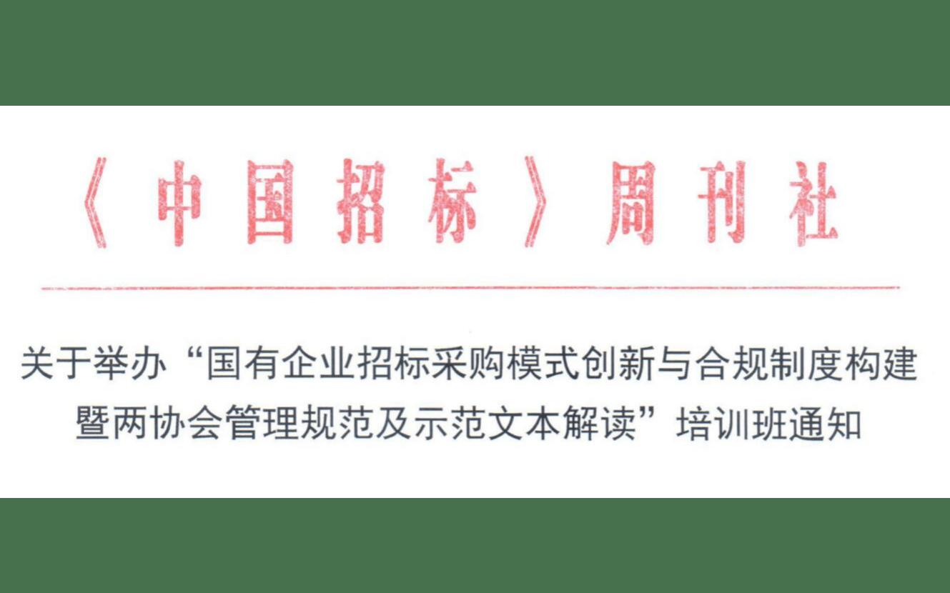 9月重庆线下课程:国有企业招标采购模式创新与合规制度构建暨两协会管理规范及示范文本解读培训班
