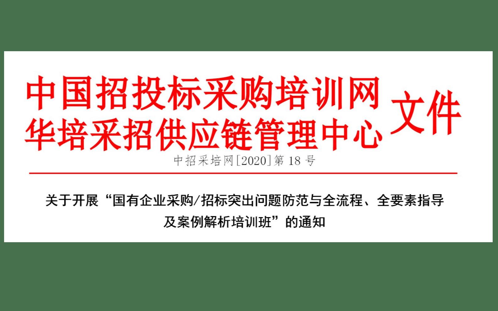 8月秦皇岛线下课程:国有企业采购/招标突出问题防范与全流程、全要素指导及案例解析培训班
