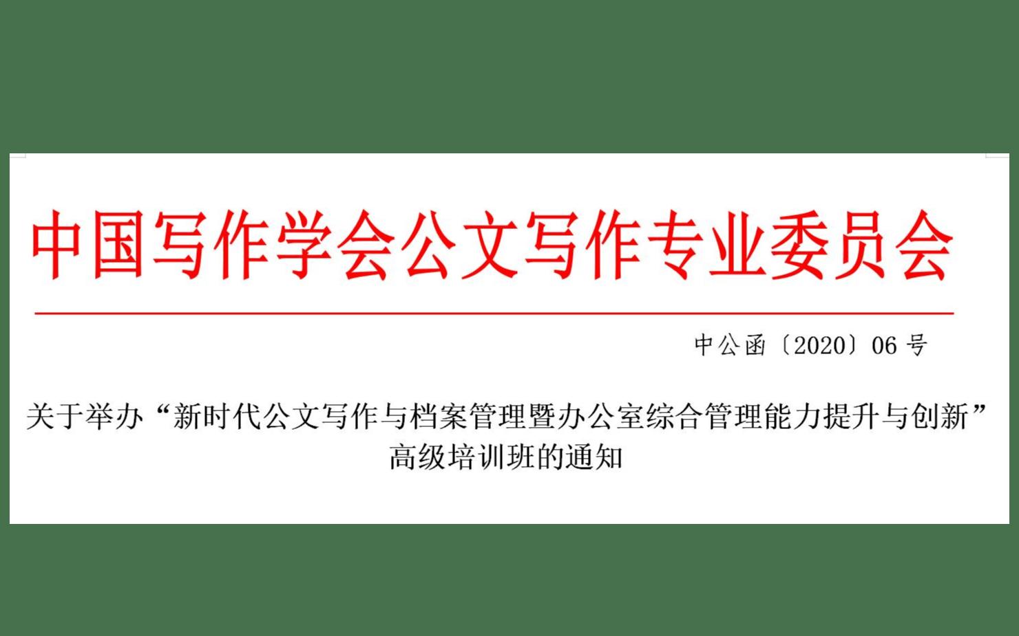 9月重慶線下課程:新時代公文寫作與檔案管理暨辦公室綜合管理能力提升與創新培訓班