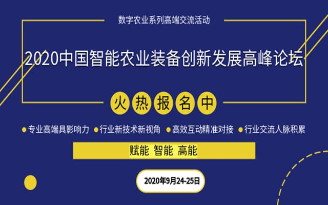 2020中国智能农业装备创新发展高峰论坛