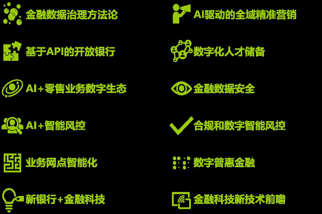 2020数字化银行亚太峰会中国站