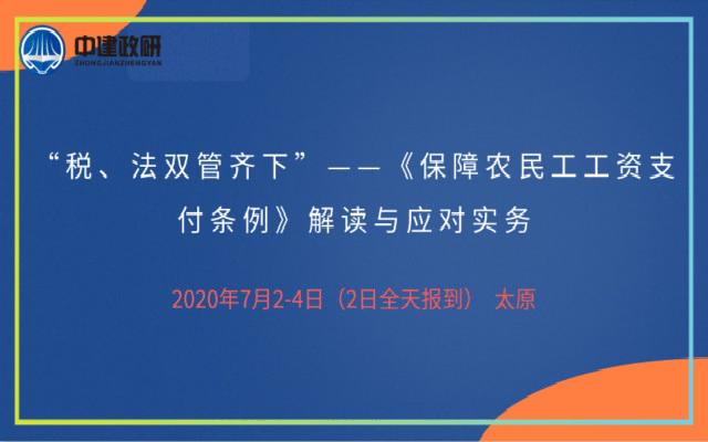 《保障农民工工资支付条例》解读与应对实务(7月太原)