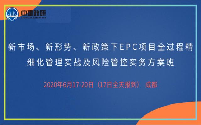 EPC项目全过程精细化管理实战及风险管控实务方案班(6月成都)