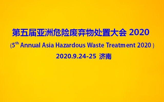 第五届亚洲危险废弃物处置大会2020