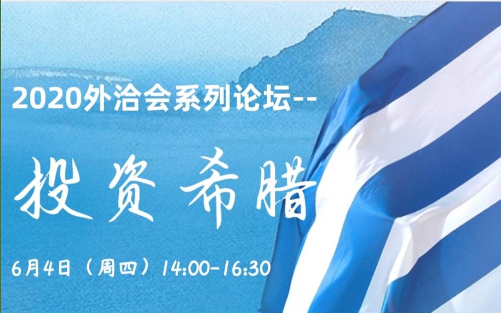 """""""2020外洽会系列论坛—投资希腊""""国际在线论坛"""