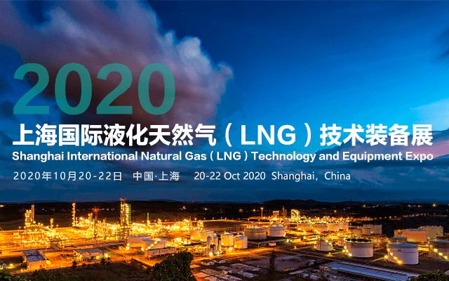 第六届中国国际LNG峰会