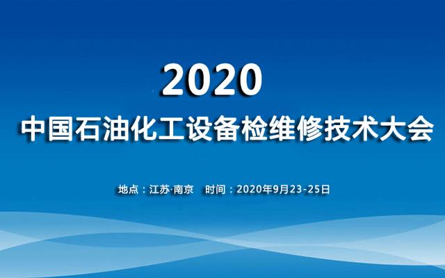 2020年中国石油化工设备检维修技术大会