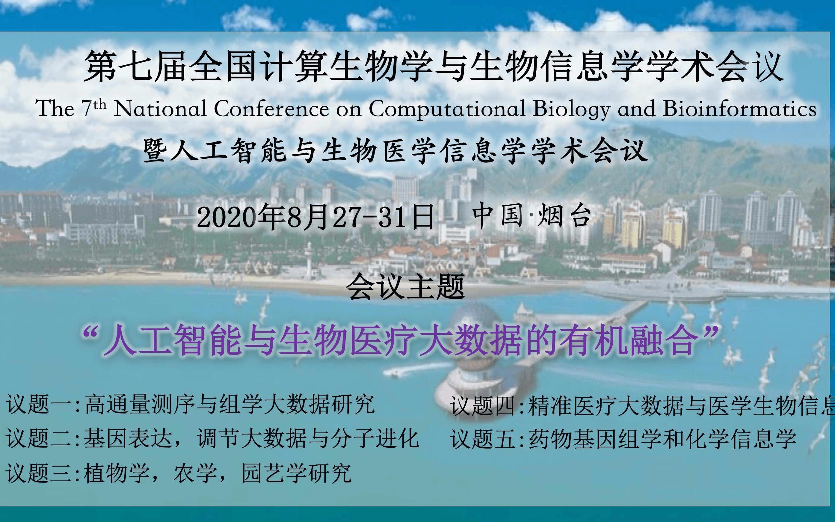 """第七届全国计算生物学与生物信息学暨""""人工智能与生物医学信息学学术会议"""""""