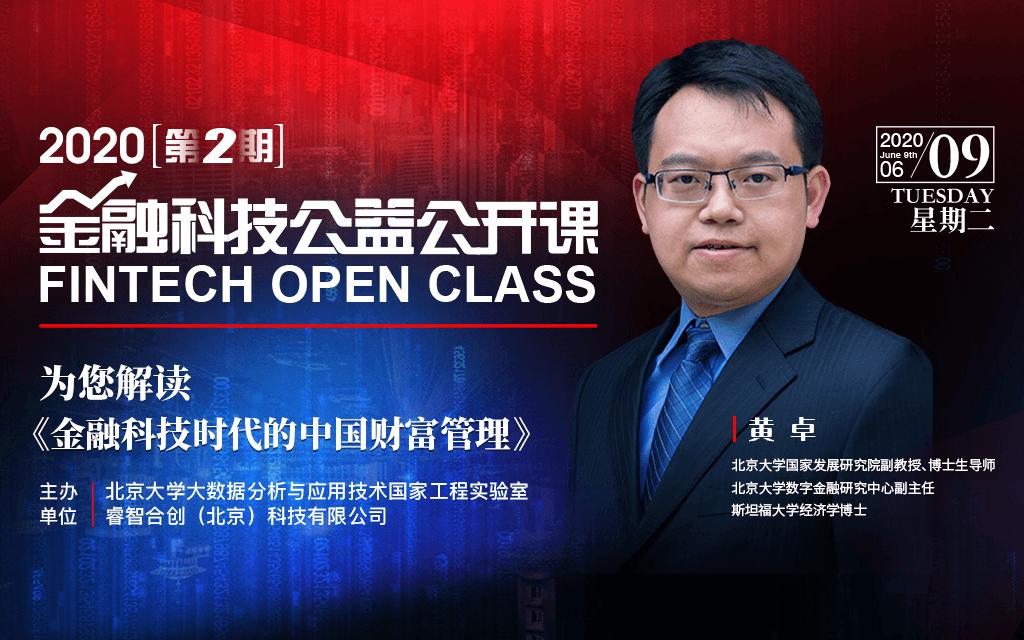 公开课第2期 | 北大教授黄卓解读《金融科技时代的中国财富管理》