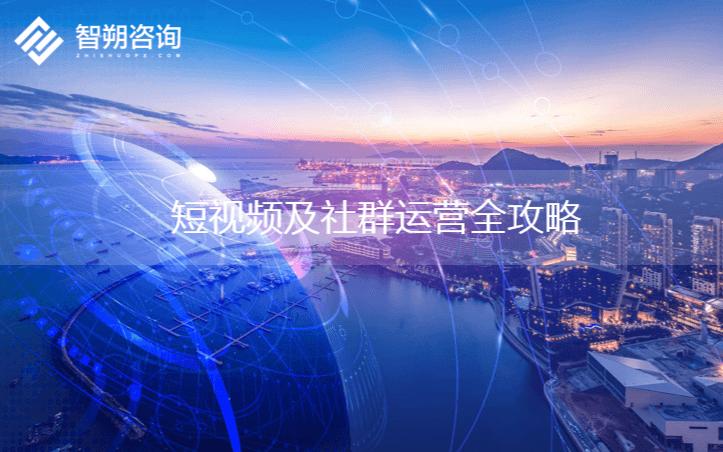 短视频及社群运营全攻略(12月上海)