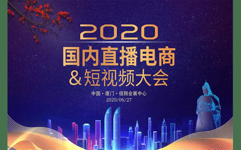2020国内直播电商与短视频大会