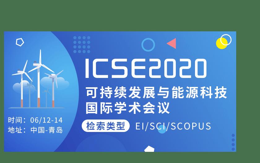 2020年可持续发展与能源科技国际学术会议(ICSE 2020)