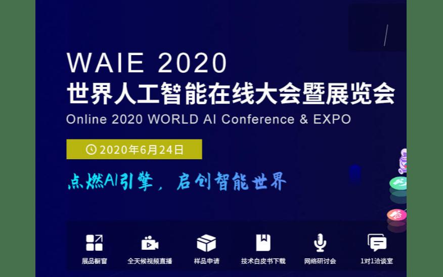 WAIE 2020 世界人工智能在線大會