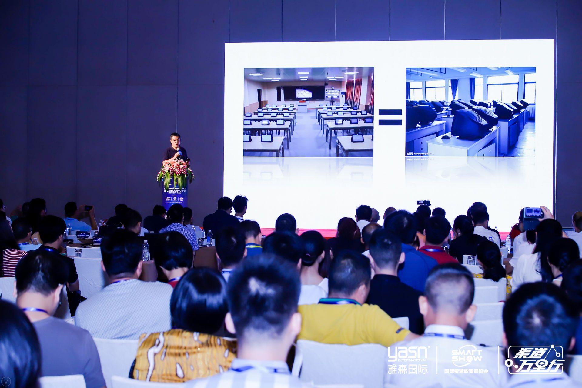 SmartShow2020智慧教育领袖峰会  渠道万里行-浙江站