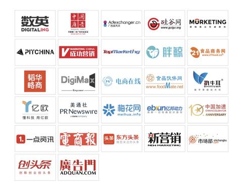 2020品牌智能營銷論壇(AiBMF)