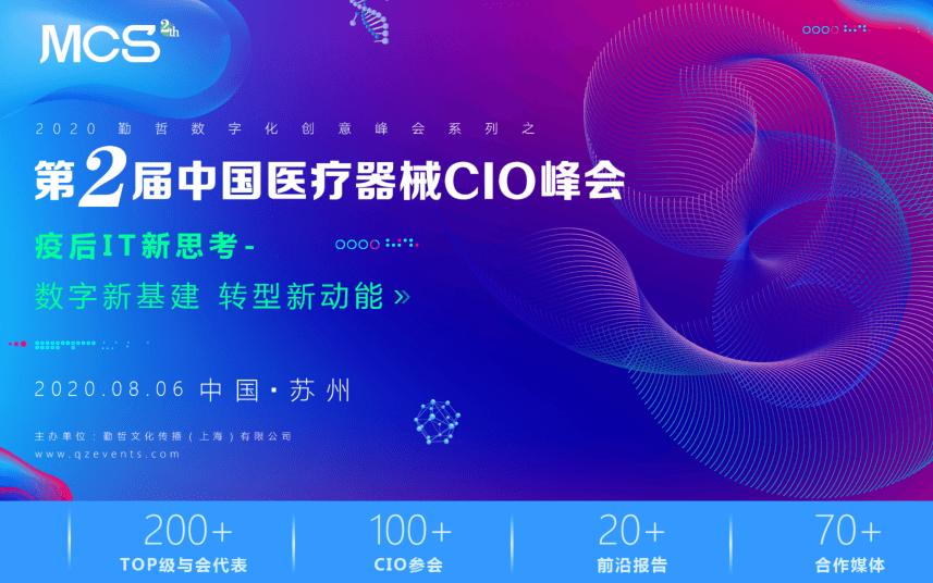MCS2020 第二屆中國醫療器械CIO峰會
