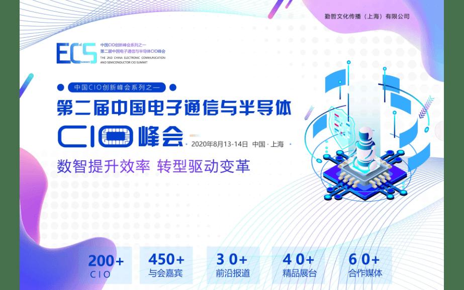ECS2020 第二届中国电子通信与半导体CIO峰会