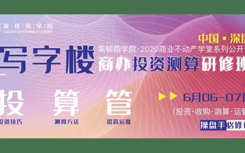 寫字樓(商辦)投資測算研修班 深圳 | 6月6-7日