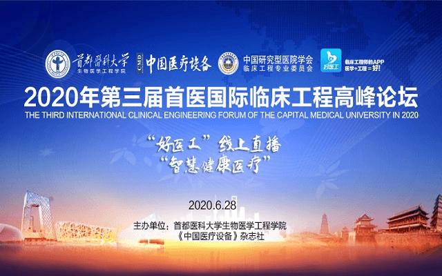 2020年第三屆首醫國際臨床工程高峰論壇