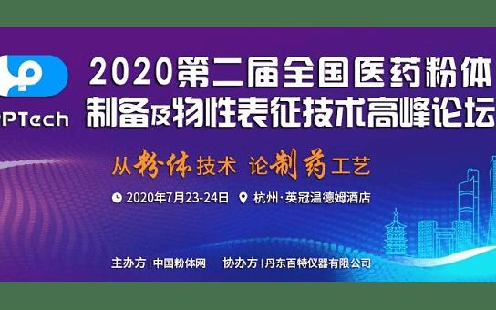 2020第二届全国医药粉体制备及物性表征技术高峰论坛