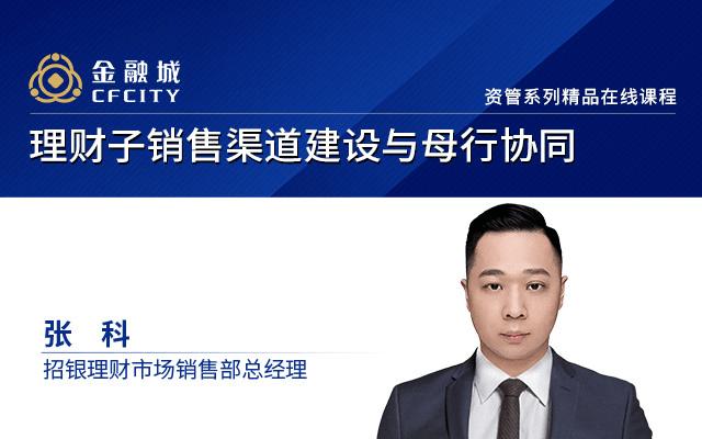 理财子销售渠道建设与母行协同(6月北京)