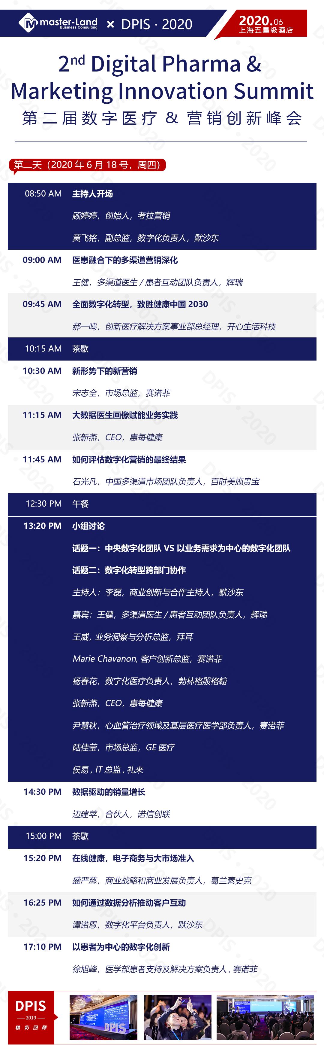 第二届数字医疗营销创新峰会(DPIS)