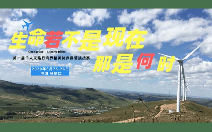 第一届【千人天路行】商界精英徒步露营挑战赛