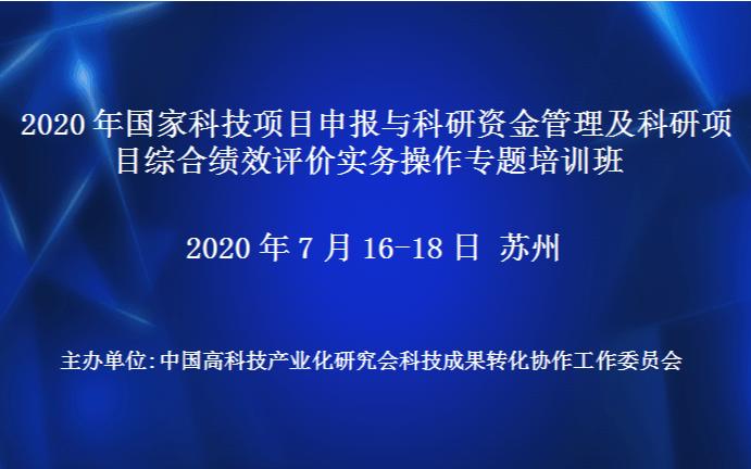 2020年国家科技项目申报与科研资金管理及科研项目综合绩效评价实务操作专题培训班(7月苏州)
