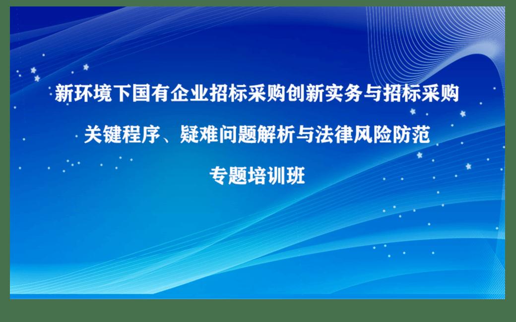 新环境下国有企业招标采购创新实务专题培训班(8月贵阳)