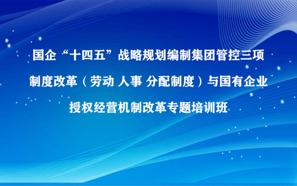 新形势下国企混合所有制改革专题培训班(6月成都)