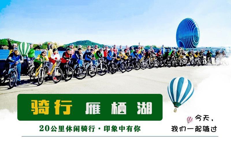 1日|印象•雁栖湖骑行|北京十佳骑行线路-雁栖湖环湖慢行骑行系统