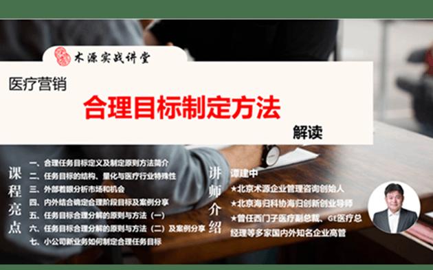 【线上系列课】医疗营销合理目标制定方法解读