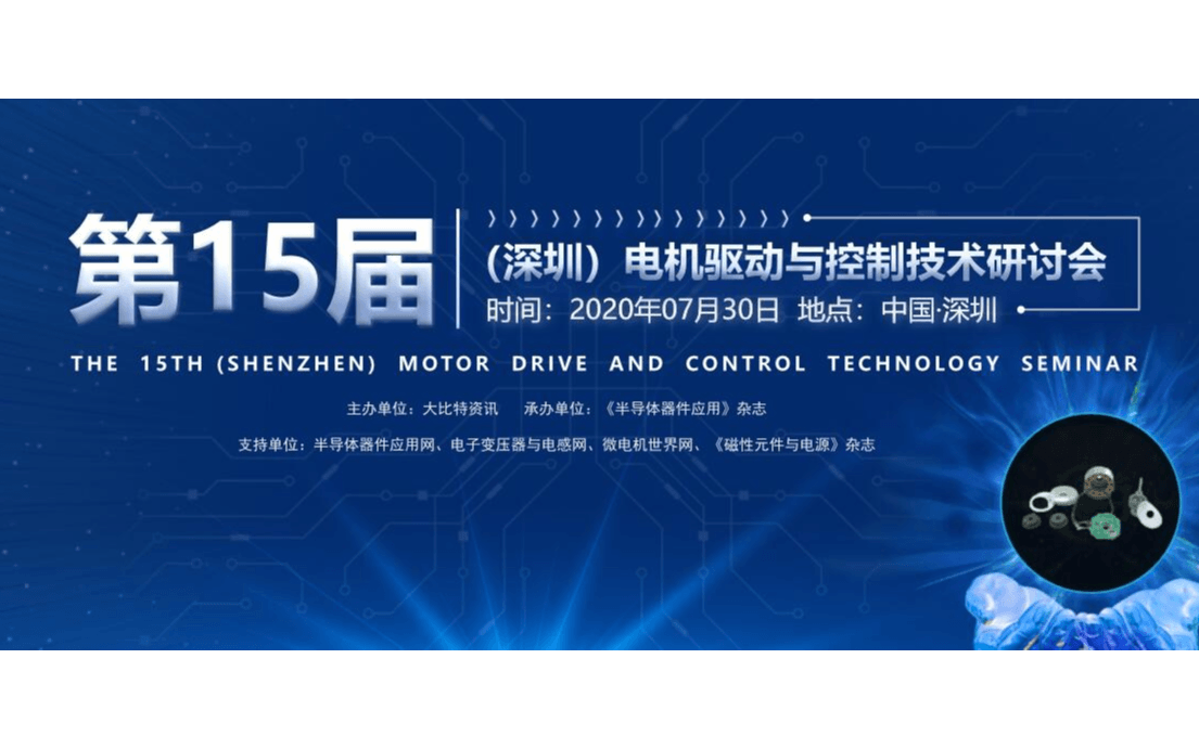 2020第15届(深圳)电机驱动与控制技术研讨会