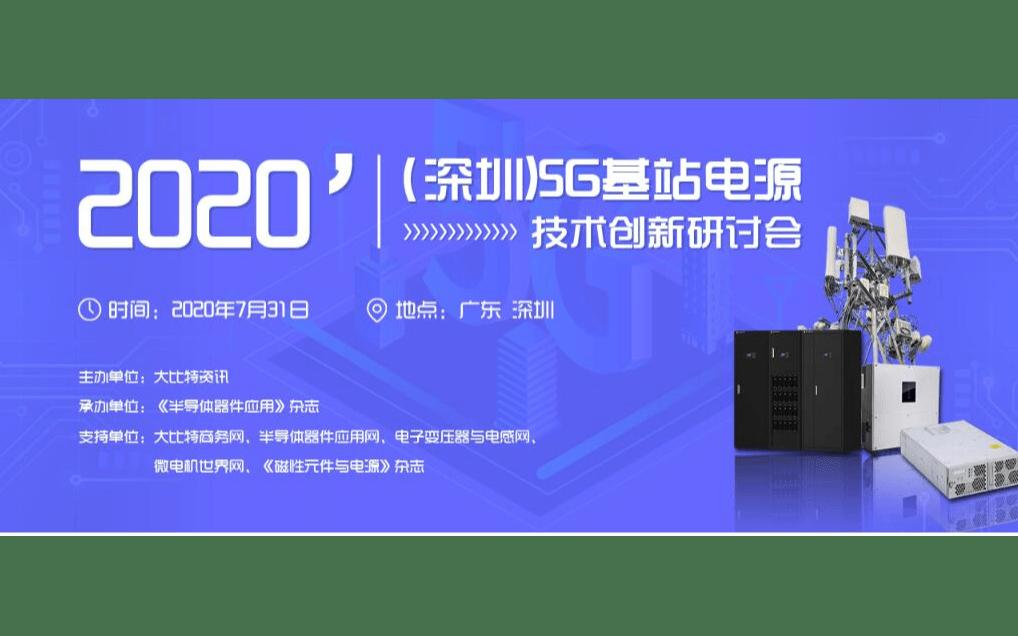 2020(深圳)5G基站電源技術創新研討會