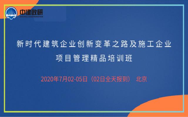 建筑企业创新变革之路及施工企业项目管理(7月北京)