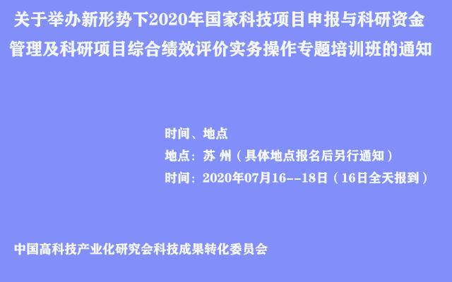 新形势下2020年国家科技项目申报与科研资金管理及科研项目综合绩效评价实务操作专题培训班(7月苏州)
