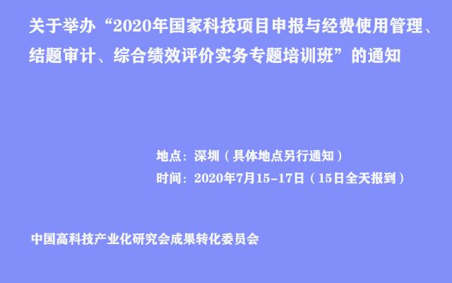 2020年国家科技项目申报与经费使用管理、结题审计、综合绩效评价实务专题培训班(7月深圳)
