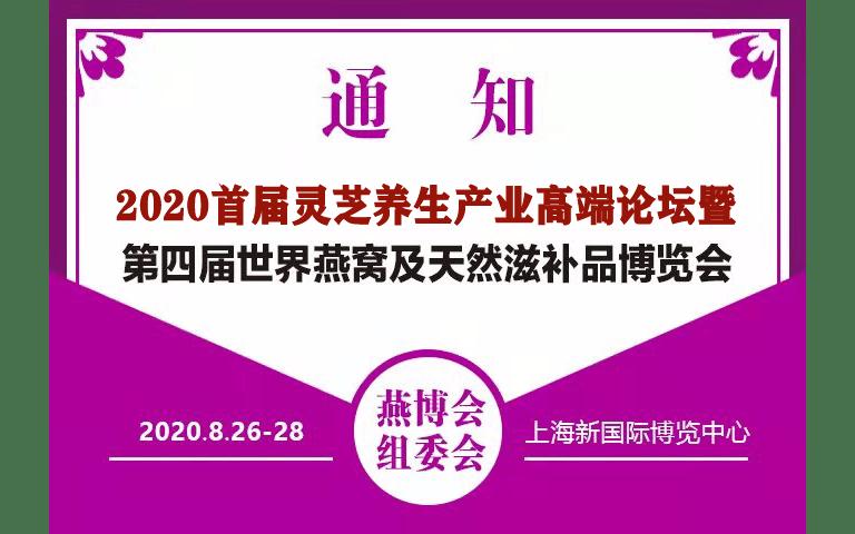 2020首届灵芝养生产业高端论坛