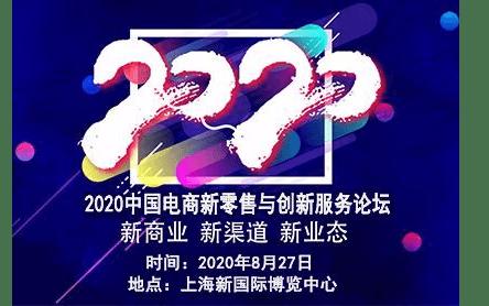 2020中國電商新零售與創新服務論壇