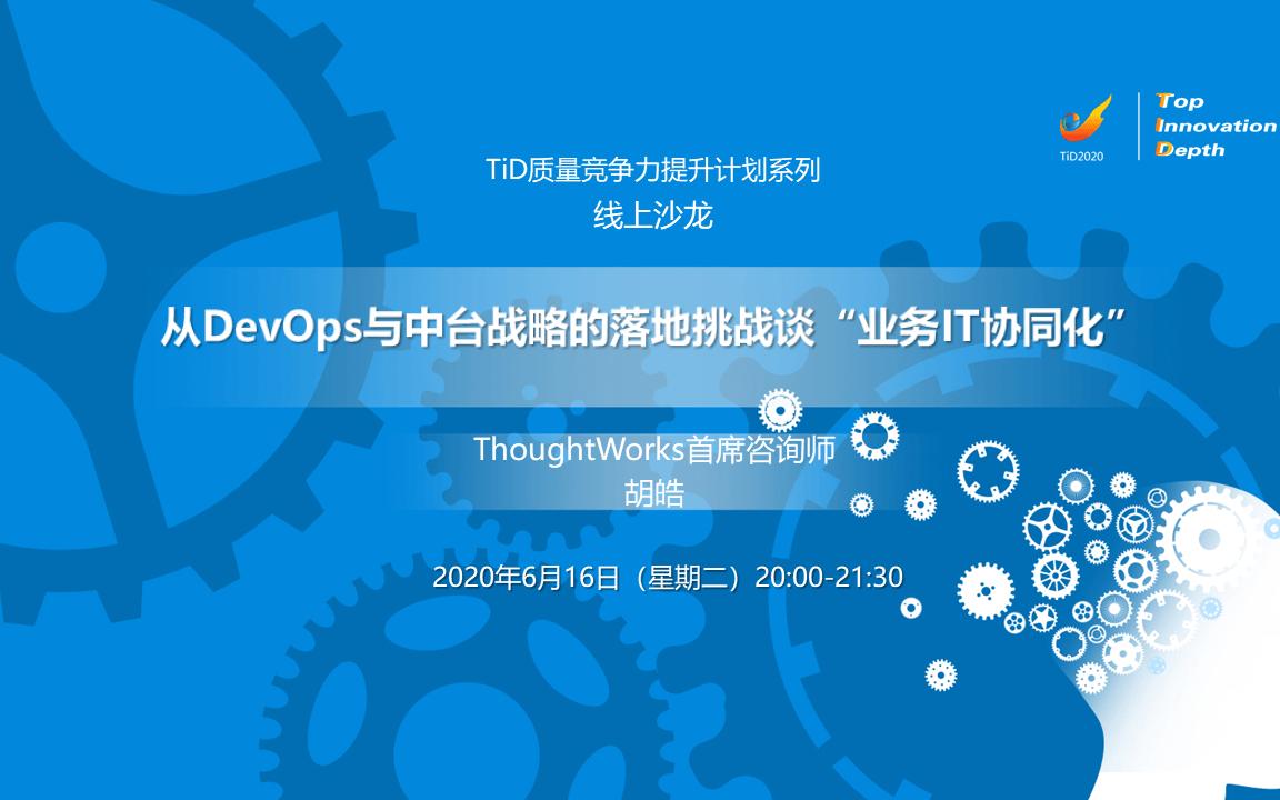 "TiD系列线上沙龙 | 从DevOps与中台战略的落地挑战谈""业务IT协同化"""