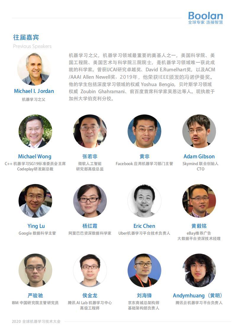 2020全球機器學習技術大會