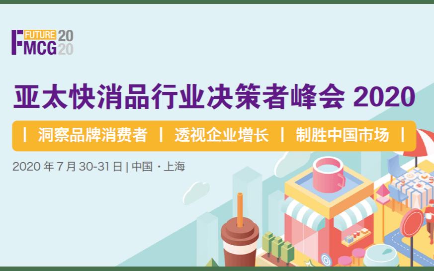 FUTURE FMCG亞太快消品行業決策者峰會2020