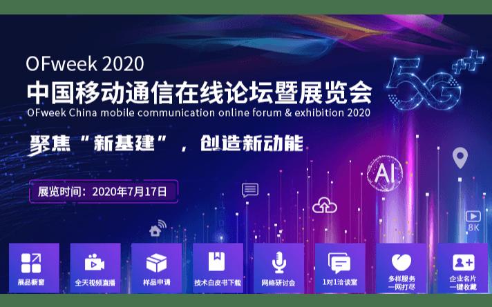 OFweek 2020 中国移动通信在线论坛暨展览会