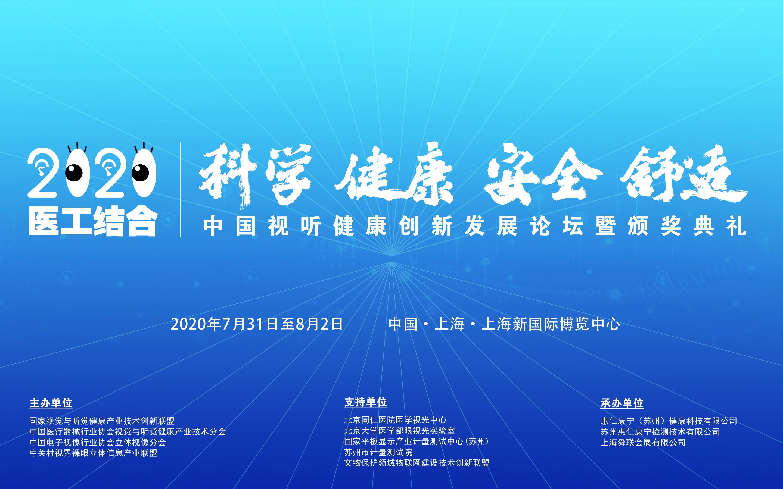 2020中國視聽健康創新發展論壇