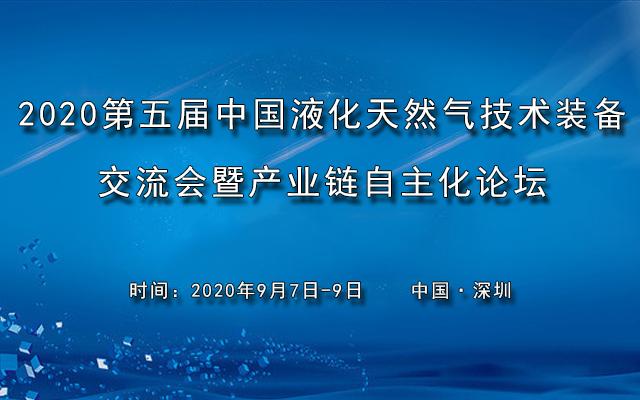 2020第五届中国液化天然气技术装备交流会暨产业链自主化论坛